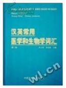 汉英常用医学和生物学词汇