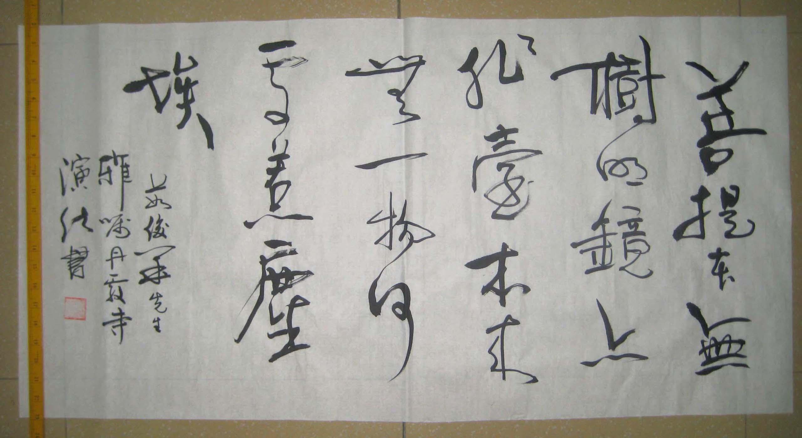 河南南阳佛教协会副会长丹霞寺主持释演法书法-----禅宗六祖慧能偈语:菩提本无树,明镜亦非台