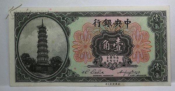 名誉品 中央银行花塔1角2角(美国钞票公司)难得品相一对