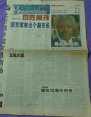 创刊号  北京经济报 ——百姓周刊  8版全