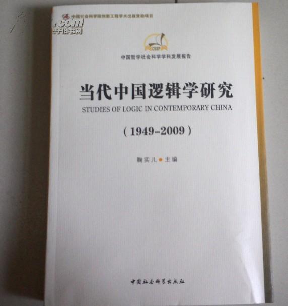 当代中国逻辑学研究(1949-2009)