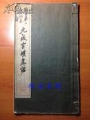 《海内第一唐拓本  九成宫礼泉铭》线装 筒子页 1954年 日本清雅堂