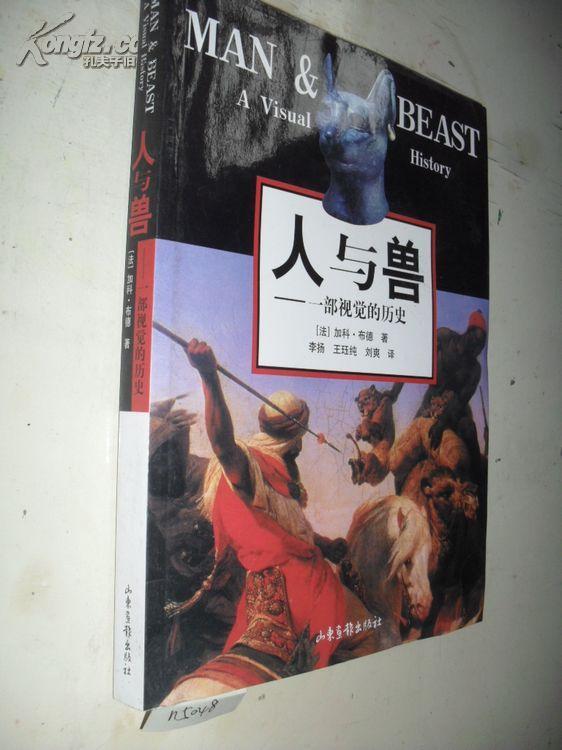 人与兽 一部视觉的历史 加科 布德 李扬  n5248