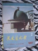《天文爱好者》1987年第2期 【北中3】.