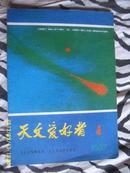 《天文爱好者》1987年第4期 【北中3】