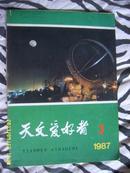 《天文爱好者》1987年第3期 【北中3】