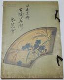1934年山中商会---日本支那古陶美术展览会