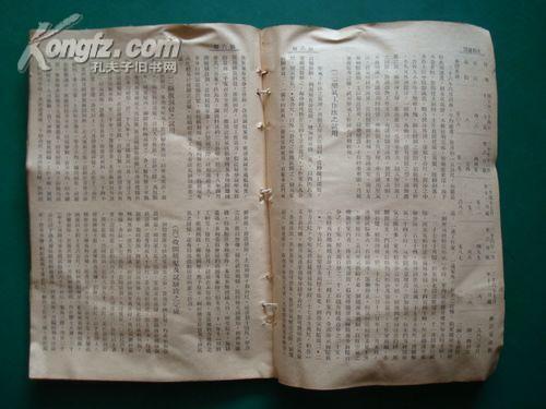 1947 年版:水利通讯第六期。.