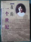 我的一个世纪(董竹君的长子夏大明赠四川省文化厅副厅长胡继先先生题签本)