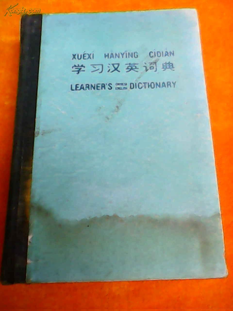 学习汉英词典