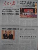 人民日报【2009年7月25日,胡主席 会见联合国秘书长潘基文;庆祝建军85周年】