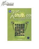 [动画分镜头设计]吴向阳,马斌 编著  清华大学出版社