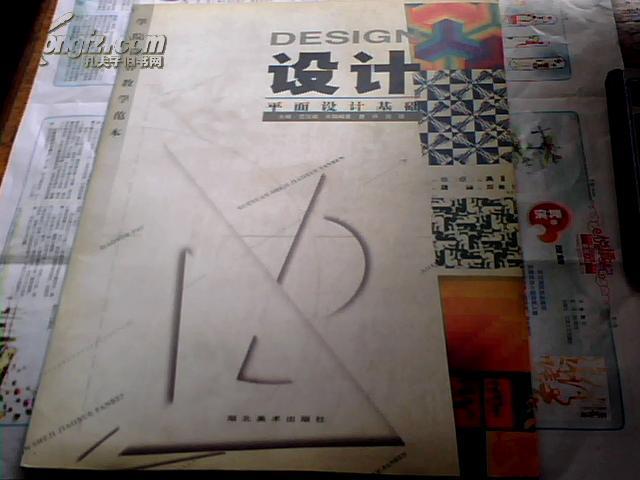 平面设计庭园_网上书店买书_网购平面设计小小路基础设计图图片