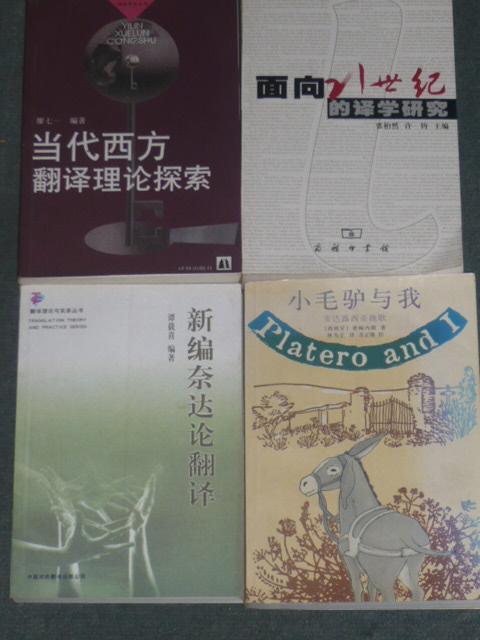 新编奈达论翻译