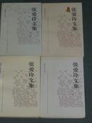 张爱玲文集(1-4卷)