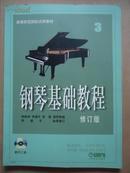 钢琴基础教程3(修订版)(附CD光盘2张)