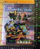 日版动漫 SFC火炎之纹章-火焰之纹章-紋章の謎-初版絶版
