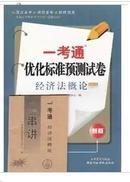 00244 经济法概论一考通优化标准预测试卷(正版)