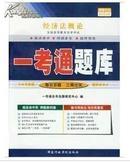 自考辅导0244 00244经济法概论(法律类)一考通题库最新版
