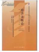 全新自考教材 00244经济法概论(法律专业) 2009版