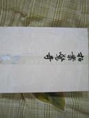 中国古典小说插图典藏系列:拍案惊奇