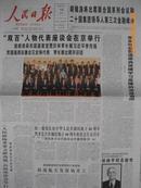 【政要】人民日报///双百人物代表座谈会