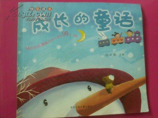 成长的童话——幼儿园小朋友最感兴趣的99个问题(双色印刷)