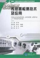 【传感器检测技术及应用】全新正版