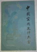 中国实用文体大全  私藏未阅品相好  上海文化出版社出版