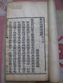 筠石山房诗话钞(白纸大开本)