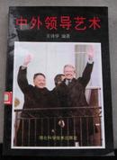 中外领导艺术【1.1只印5千册】