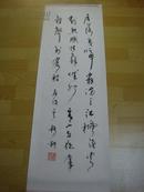 【名家书画】著名书法家李新翔书法《月落》