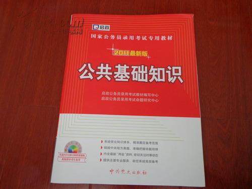 行政职业能力测验