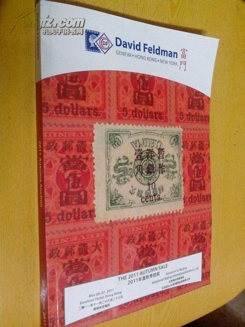 邮票拍卖图录:2011年度秋季拍卖,全彩铜版精美印刷J
