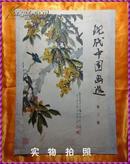 现代中国画选3【活页1979年1版1印】