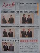 人民日报【2009年6月16日,胡主席会见巴基斯坦等5国总统、总理】