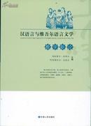 汉语言与维吾尔语言文学教学新论