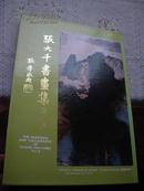 精装16开带盒《张大千书画集:第四集》集萃大师精品107件  历史博物馆1983年1月绝版