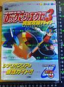 日版收藏 洛克人exe3 ROCKMANexe3 初版绝版