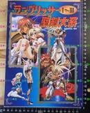 日版收藏資料-梦幻模拟战LANGRISSER1~3聖剣大系