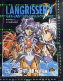 日版梦幻模拟战 5LANGRISSER5-98年初版絶版