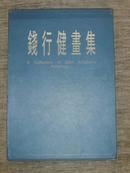钱行健签名钤印本 钱行健画集 8开精装(98年1版1印有函套)