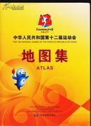 中华人民共和国第十二届运动会地图集(2013年软精装大16开1版1印)