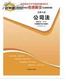 正版 00227 0227 公司法 自考通辅导 考纲解读