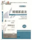 华试精典教育 过关冲刺试卷 婚姻家庭法05680 (附串讲)