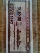 国库券50元第二期
