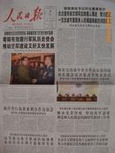 人民日报【2009年11月9日,胡主席会见空军英模】