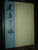 建康实录(南京大学古典文献研究所专刊)