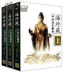 海外藏中国历代雕塑(16开精装 全三册)
