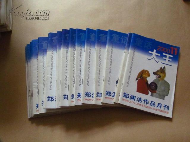 童话大王·2000年第10期( 八五品)